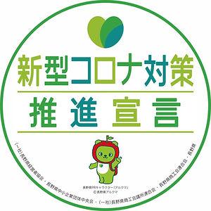 長野県 新型コロナ対策推進宣言