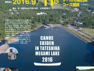 「第2回女神湖カヌー駅伝大会」