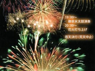 女神湖湖上花火大会2016
