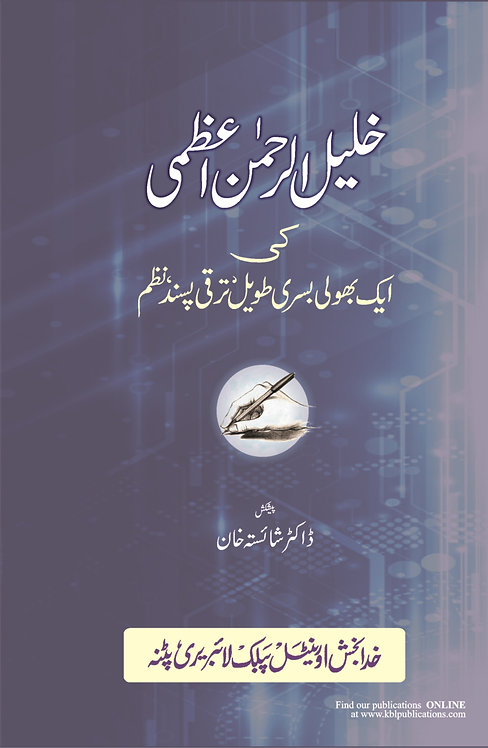 Khalilur Rahman Azmi Ki Bhuli Bisri Taweel Tarqqi Pasan Nazm