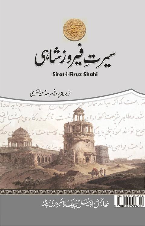 Sirat-e Firoz Shahi