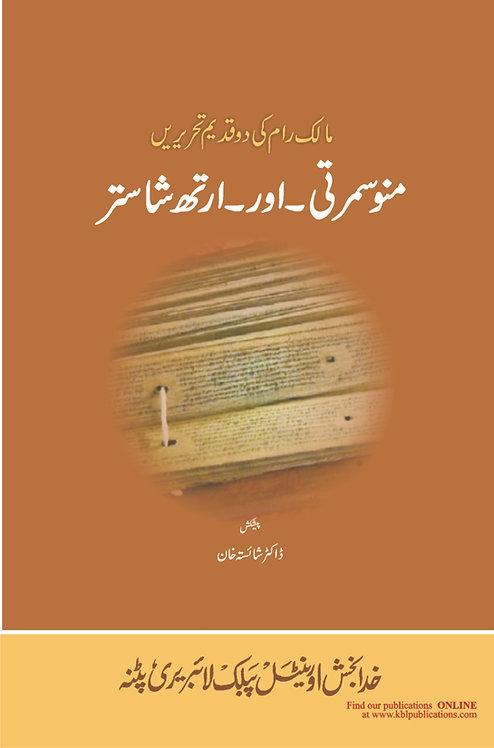 Malik Ram Ki Do Qadim Tahriren: Manusmriti Aur Arthshastr