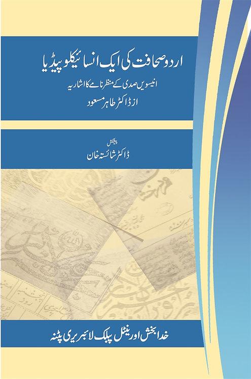 Urdu Sahafat Ki Ek Encyclopedia