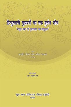 Hindi Muhawara 1.jpg