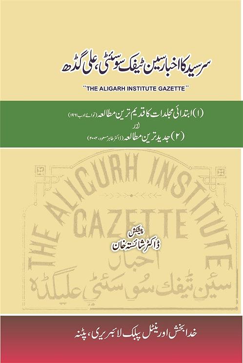 Sir Syed ka Akhbar: Aligarh Institute Gazette