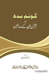 Gotam Budh Aur Quran Ke Saibin