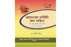 book gandhi hindi.jpg