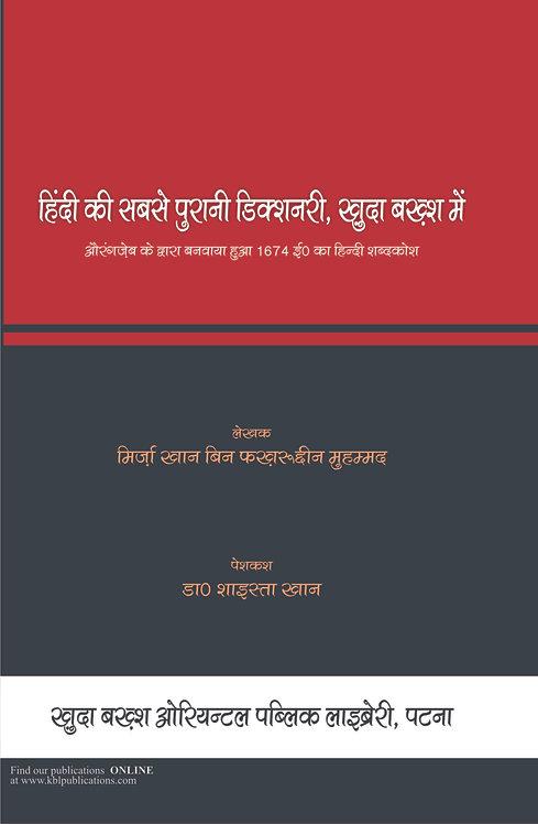 Hindi Ki Sabse Purani Dictionary, Khuda Bakhsh Mein