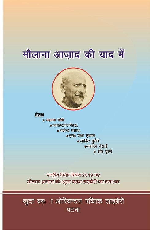 Maulana Abul Kalam Azad Ki Yaad Mein