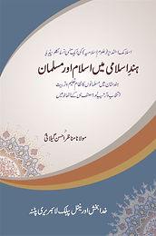 Hind-e Islami Mein Islam Aur Musalman