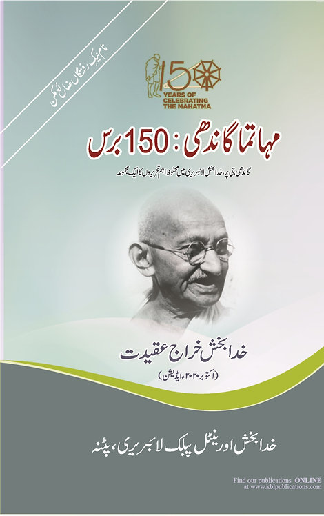 Mahatma Gandhi 150 Years