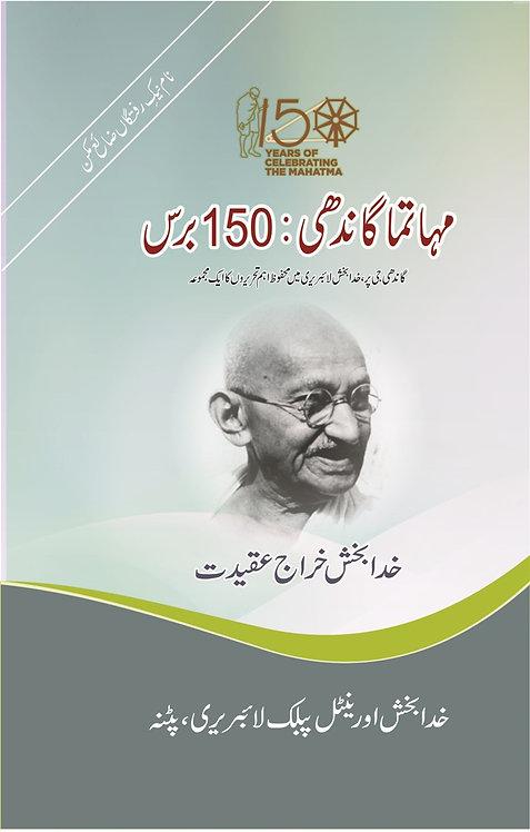 Mahatama Gandhi 150 Years