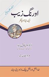 Aurangzeb Ek Naya Zawiya-e Nazar