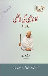 Gandhi ki Lathi