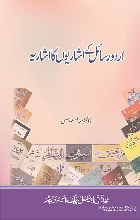 Urdu Rasail Ke Ishariyon Ka Ishariya