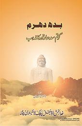 Budh Dharm: Gotam Sidharth Ka Mazhab