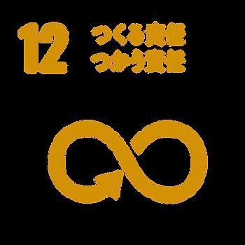 sdg_icon_12_reversal_ja.png