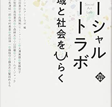 九州大学ソーシャルアートラボの3年間。一冊の本として出版