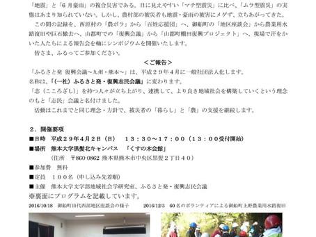 『陥没へこん で、たまるか!~熊本地震~』シンポ April 2, 2017