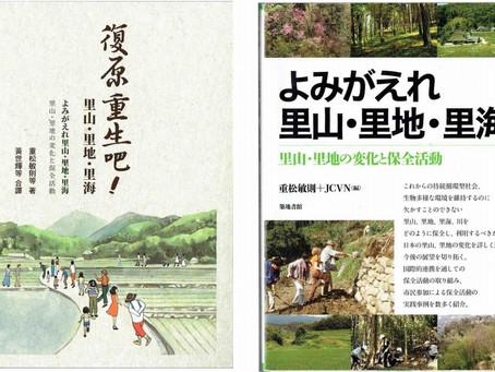 台湾で出版:よみがえれ里山・里地・里海