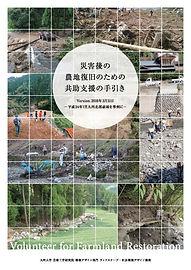 九大 災害後の農地復旧_ページ_01.jpg