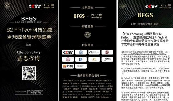 Ethe成为CCTV央视财经论坛 · B2 FinTech 科技金融全球峰会特邀合作伙伴