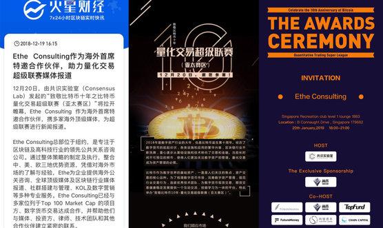 """Ethe与火星财经合作,受邀成为""""量化交易超级联赛""""及其颁奖典礼海外首席合作伙伴"""