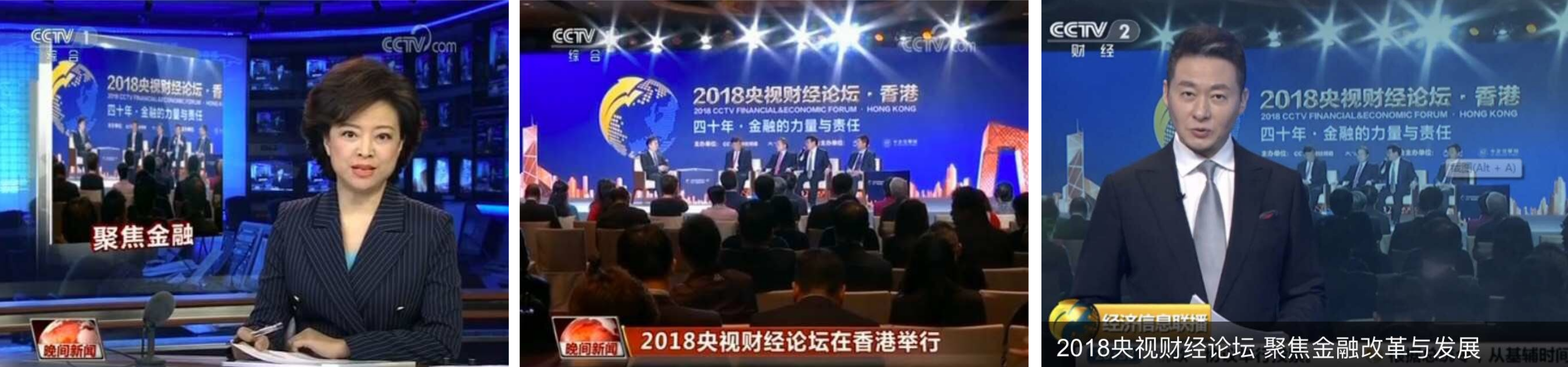 """""""2018 CCTV Financial and Economic Forum Hong Kong · B2 Fintech Global Summit"""" is covered by CCTV 1 & 2."""