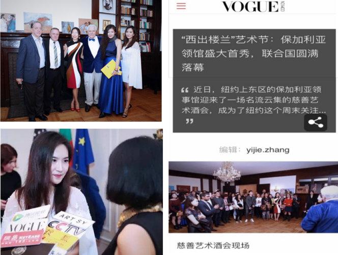 在保加利亚纽约领事馆举办艺术节开幕式