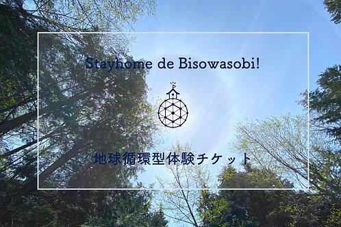 [Bisowa Zero Point Villageのシンボルハウスを作る!] 地球循環型体験チケット1 | Stay home de Bisowasobi!