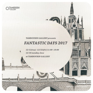 参加企画展 TAMBOURIN GALLERY presents FANTASTIC DAYS 2017