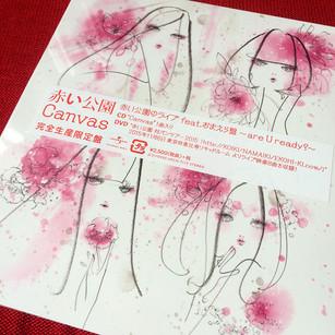 赤い公園DVD限定S.jpg