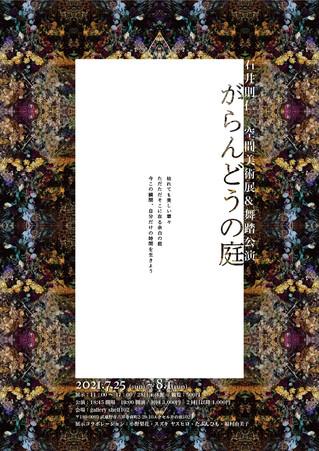【イベント出演】「がらんどうの庭」石井則仁 空間美術展&舞踏公演コラボレーションパフォーマンス