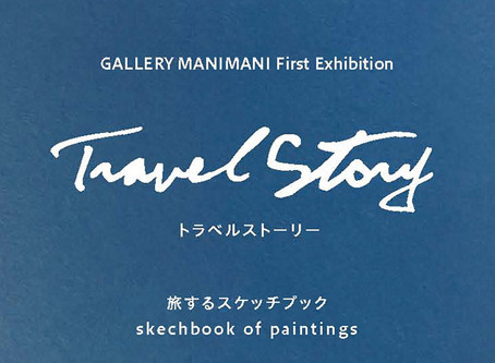 参加企画展 「Travel Story」Gallery Manimani