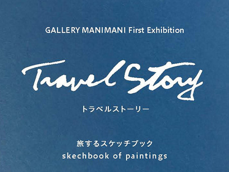 参加企画展 「Travel Story」Gallery Manimani