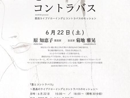 6/22 (土)『墨とコントラバス』ライブドローイング@吉祥寺shell102