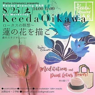Keeda OikawaDrawing Bar ロータスの瞑想〜蓮の花を描こう