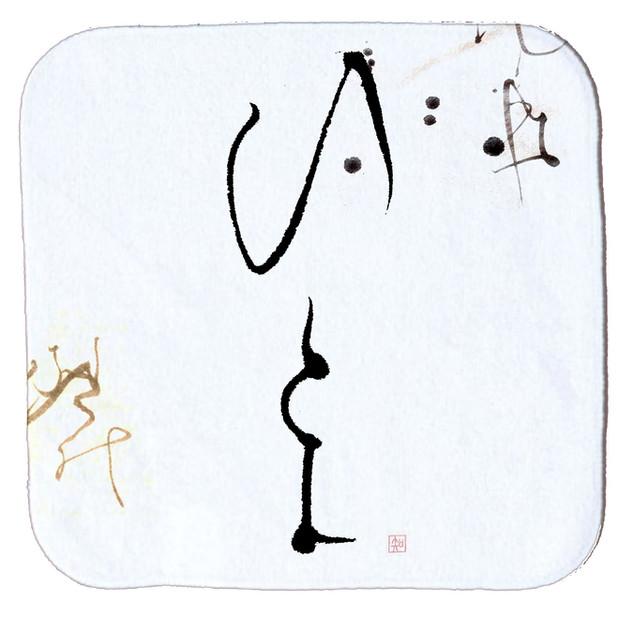 ひとよ Callygraphy