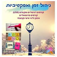 קורסים דיגיטליים ומקוונים (LIVE) קורסים