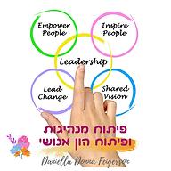 פיתוח הון אנושי ומנהיגות.png