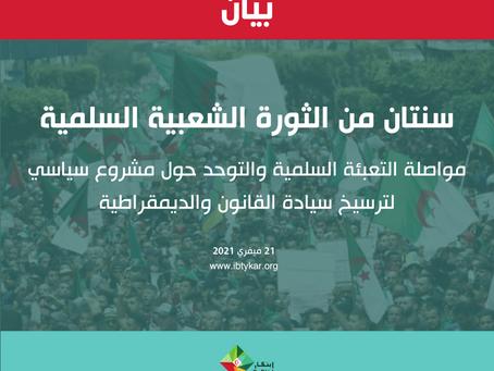 بيان 21 فيفري 2021: سنتان من الثورة الشعبية السلمية