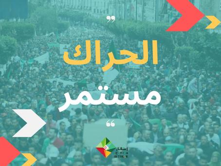 غداة مسخرة إنتخابات 12 ديسمبر الحراك مستمر وثابت على مطالبه الشرعية