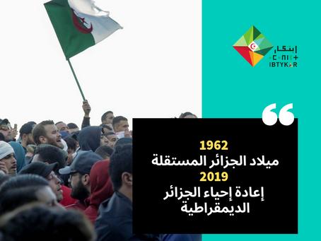 إعادة إحياء الجزائر الديمقراطية