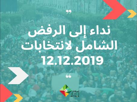 نداء إلى الرفض الشامل لإنتخابات 12 ديسمبر 2019