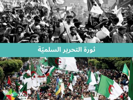 ثورة التحرير السلمية : 1 نوفمبر 2019