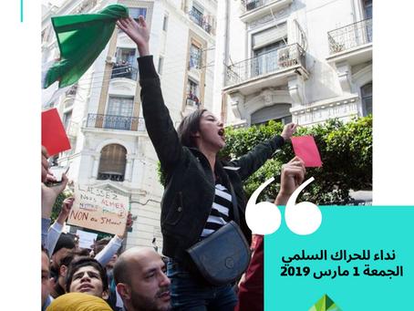 نداء للحراك السلمي يوم الجمعة 1 مارس 2019