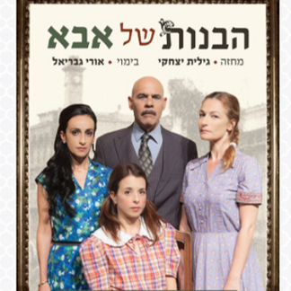 """Sigal Peres - The """"Dawn Multicultural Theater"""""""