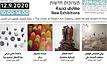 Umm el-Fahem Art Gallery.png