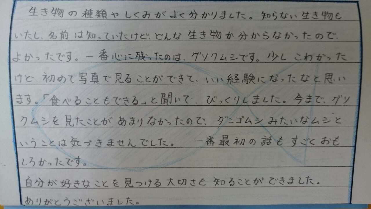 感想文25.JPG