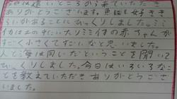 感想文38.JPG
